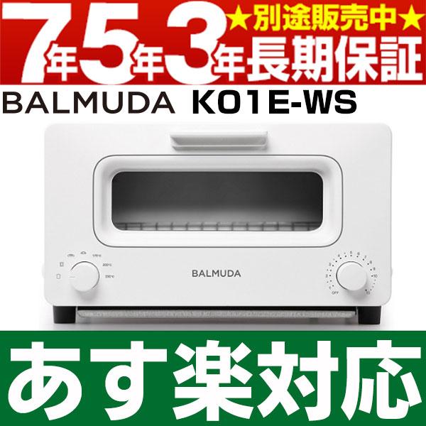 【あす楽対応/在庫有/即納】BALMUDA/バルミューダBALMUDA The Toaster(バルミューダ ザ・トースター)オーブントースターK01E-WSホワイト
