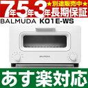 【あす楽対応】BALMUDA/バルミューダBALMUDA The Toaster(バルミューダ ザ・トースター)オーブントースターK01E-WS…