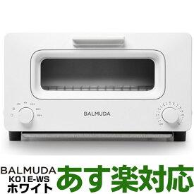 【あす楽対応】BALMUDA/バルミューダBALMUDA The Toaster(バルミューダ ザ・トースター)オーブントースターK01E-WSホワイト