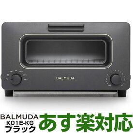【あす楽対応】BALMUDA/バルミューダBALMUDA The Toaster(バルミューダ ザ・トースター)オーブントースターK01E-KGブラック
