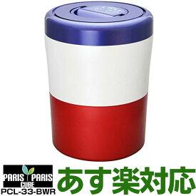 【あす楽対応】島産業 家庭用生ごみ減量乾燥機 「パリパリキューブライトアルファ」 PCL-33-BWRトリコロール