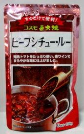 コスモ食品 直火焼 ビーフシチュールー