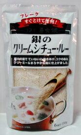 コスモ食品 直火焼 銀のクリームシチュールー