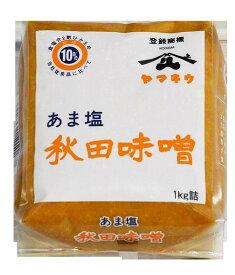 秋田味噌 あま塩味噌 1kg