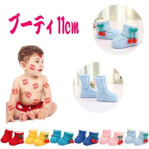 ベビーブーティ ふわふわで肌触りもよく赤ちゃんの室内履き 11cm