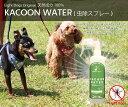 KACOON WATER・カコーンウォーター(天然成分100% 虫除け 犬 虫除け 虫除けスプレー 天然成分虫除け オーガニック 犬用品 アウトドア 犬アロマ)