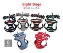 エイトドックスオリジナル ベストハーネス・リード犬 リード ファッションリード 散歩 犬 ハーネス 胴輪 ハー…