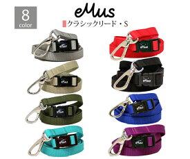 eMusオリジナル クラシック・リード【S】犬 リード 可愛いリード 散歩 犬 リード ハーネス カフェリード カジュアル