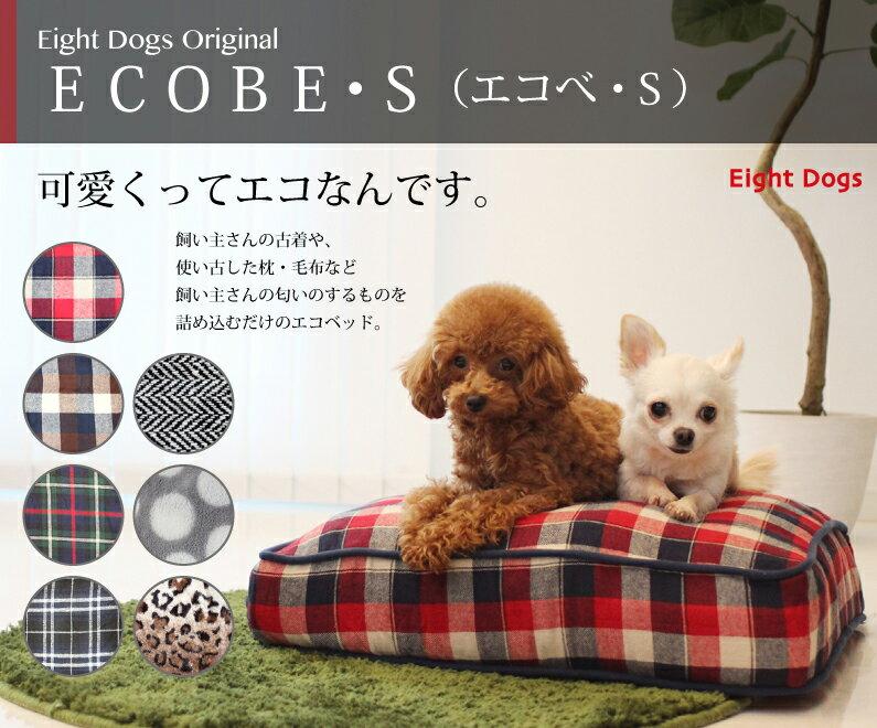 【エイトドックス】オリジナル ECOBE (S)エコベ専用ベットカバー 10P11Mar16