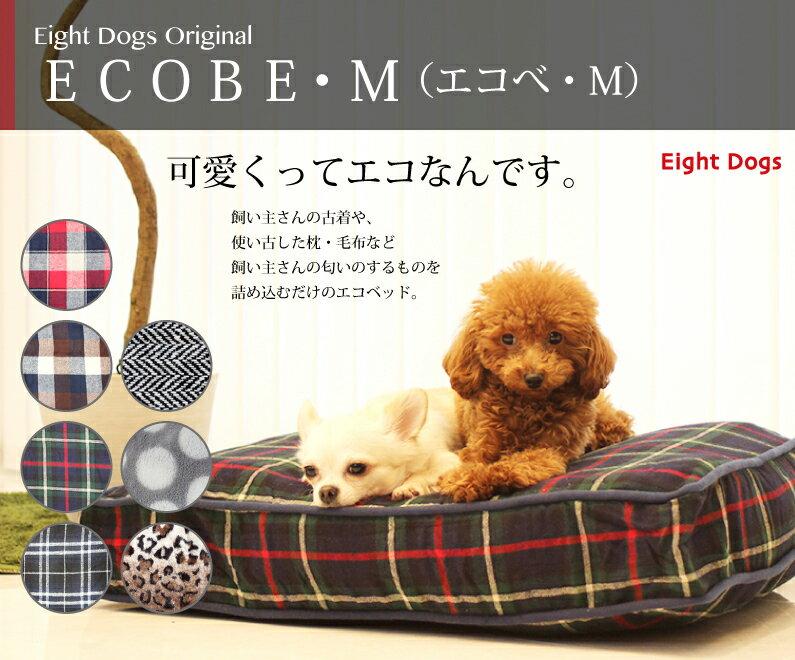 【エイトドックス】オリジナル ECOBE (M)エコベ専用ベットカバー