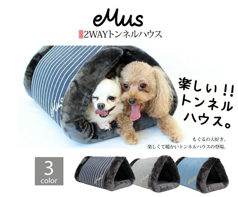 emusオリジナル 2WAYトンネルハウス【ペットソファ ペットベット 犬ベッド ペットベッド ペットソファ 犬用品】