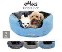 emusオリジナル ラウンドソファペットソファ ペットベット 犬ベッド ペットベッド ペットソファ犬用品