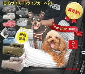 【BIGサイズ!リニューアル】 オリジナル ドライブカーベッド【ペットソファ/ペットベット/犬ベッド/カドラーベット/カー用品/ドライブベッド/車】