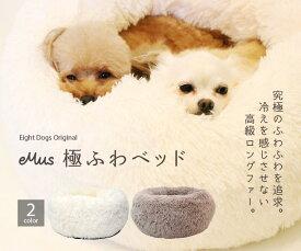 【極ふわ】emusオリジナル・極ふわベット ペットソファ ペットベット 犬ベッド 冬 暖かい 犬ベット ペットソファ