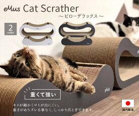 【eMus/エミューズ】Cat Scrather(2個セット!ピローデラックス)エミューズ EightDogs エイトドックス eMus 猫爪とぎ キャットスクラッチャー