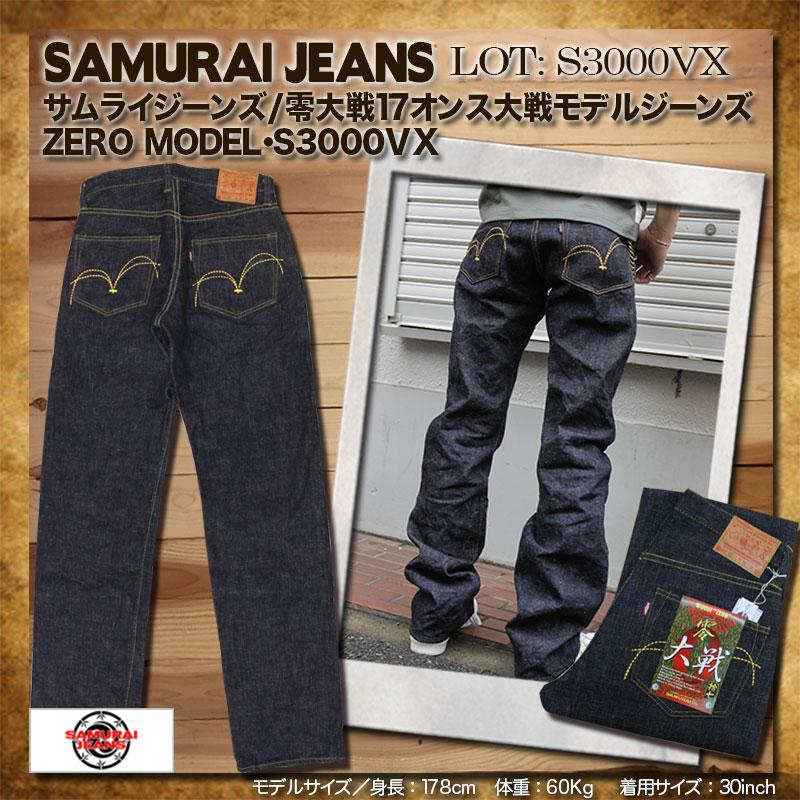 サムライジーンズ SAMURAI JEANS [S3000VX] 零大戦モデル ルーズストレートジーンズ 17oz 新バックポケットステッチ ヘビーオンス