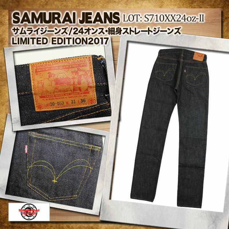 【限定生産】サムライジーンズ SAMURAI JEANS [S710XX24oz-2] 24オンス ストレートジーンズ 極 サムライジーンズ24oz. 細身ストレートジーンズ