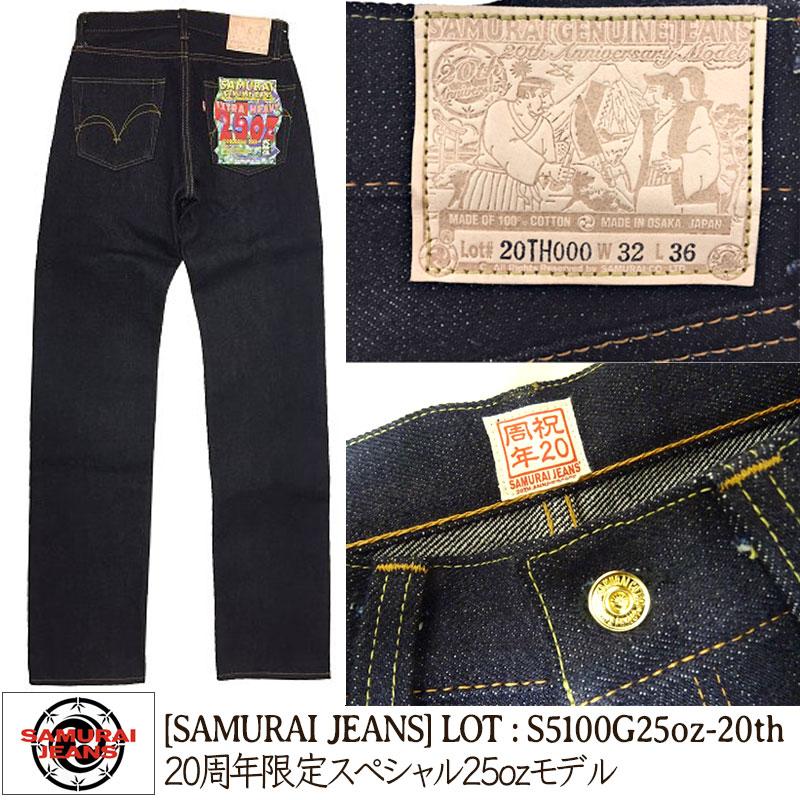 サムライジーンズ SAMURAI JEANS [S5100G25oz-20th] 20周年限定スペシャル25オンス ストレートジーンズ サムライジーンズ25oz. 日本製ジーンズ