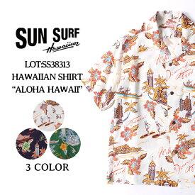 サンサーフ アロハシャツ 2020年 SS38313 SUN SURF 東洋エンタープライズ ハワイアンシャツ ALOHA HAWAII アメカジ メンズ