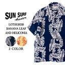 \アロハP3倍フェア/ サンサーフ アロハシャツ 2020年 SS38318 SUN SURF 東洋エンタープライズ ハワイアンシャツ BANANA LEAF AND HEL…