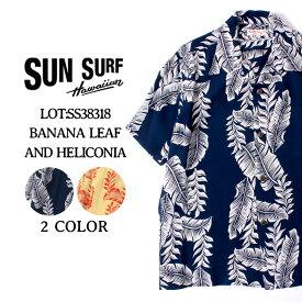 \20日はポイント最大級/ サンサーフ アロハシャツ 2020年 SS38318 SUN SURF 東洋エンタープライズ ハワイアンシャツ BANANA LEAF AND HELICONIA アメカジ メンズ