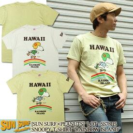 """サンサーフ SUN SURF PEANUTS [SS78115] 正規ライセンスTシャツ スヌーピー """"RAINBOW ISLAND"""" サンサーフ×ピーナッツ 東洋エンタープライズ メンズ"""