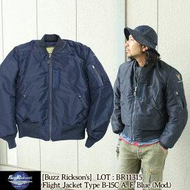 バズリクソンズ タイプB-15C(MOD.) エアフォースブルー Buzz Rickson's フライトジャケット [BR11315] バズリクソンズ Buzz Rickson's バズリクソンズ [送料無料] タイプB-15C Buzz Rickson's