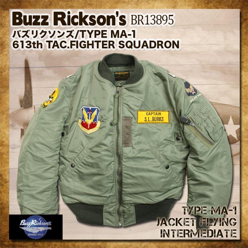 """バズリクソンズ タイプMA-1 Buzz Rickson's フライトジャケット [BR13895] バズリクソンズ [送料無料] TYPE MA-1 """"613th TAC FIGHTER SQUADRON"""""""