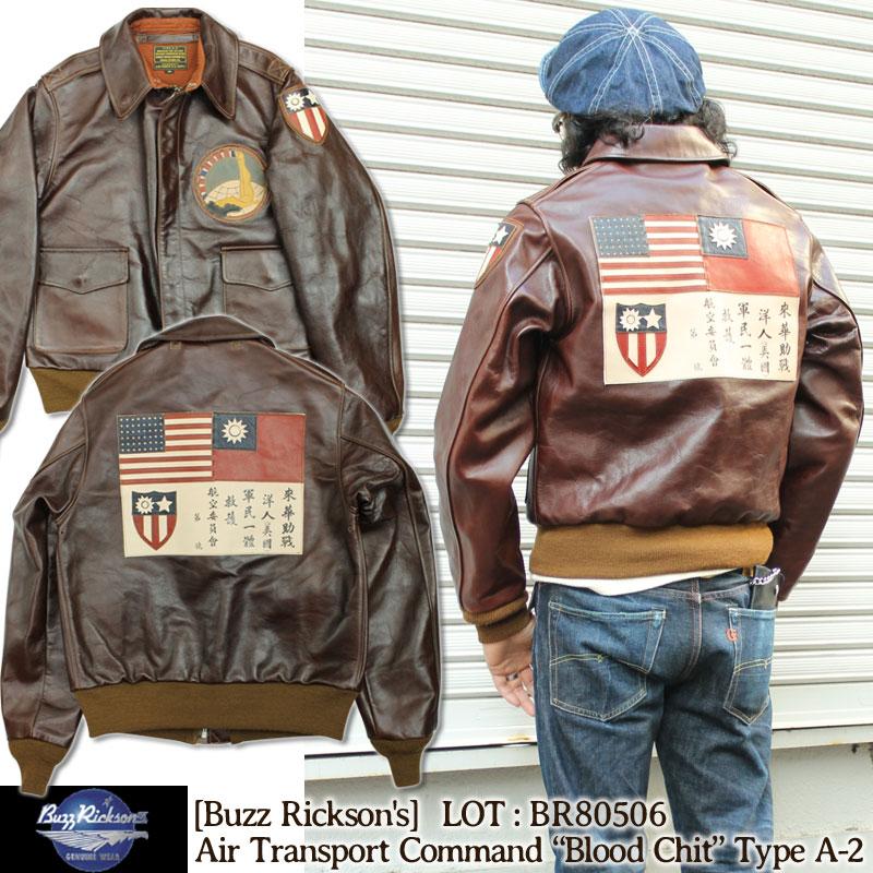 バズリクソンズ タイプA-2 パッチ付 ブラッド・チット ラフウェア社 Buzz Rickson's レザーフライトジャケット [BR80506] 革ジャン レザージャケット a-2