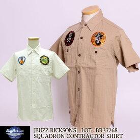 バズリクソンズ BUZZ RICKSON'S 半袖シャツ コントラクターシャツ [BR37268]ヘリンボーンツイルシャツ 半袖シャツ スコードロン BUZZ RICKSON'S バズリクソンズシャツ