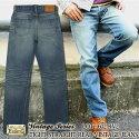EIGHT-G,エイトジー,ダメージ加工ストレートジーンズ,リアルヴィンテージ加工,602-RV2