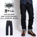 EIGHT-G 大戦モデル ナローストレートジーンズ [701-WW2] エイトジー 日本製 国産 ジーンズ ジーパン 男デニム ヘビーオンスジーンズ …