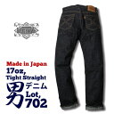 【4000円クーポン】 武骨さ溢れる17オンス! EIGHT-G 日本製 タイトストレートジーンズ [702-WA] エイトジー 国産 ジーンズ ジーパン …
