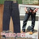 ジーンズ エイトジー デニム ジーパン【ZERO-TF21】21オンスジーンズ タイトフィットジーンズ ストレートジーンズ EIGHT-G 普段穿きジ…