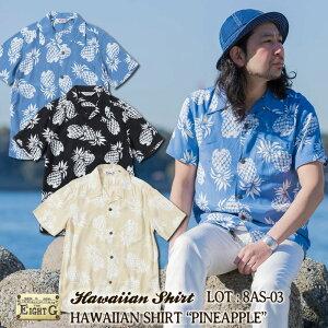 "EIGHT-G エイトジー 日本製 ハワイアンシャツ ""PINEAPPLE"" [8AS-03] 国産 ショートスリーブ アロハシャツ 半袖シャツ レーヨン パインアップル パイナップル アメカジ メンズ"
