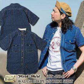 【20日はポイント最大級】 ワークシャツ シャツ 半袖 メンズ アメカジ ウォバッシュ ストライプ 国産 日本製 おしゃれ 大人 エイトジー EIGHT-G WABASH STRIPE WORK SHIRT 8SS-19
