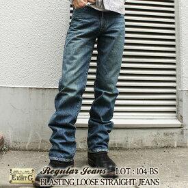 ルーズストレートジーンズ 日本製ジーンズ EIGHT-G [104-BS(851-BS)] 国産 EIGHT-G ジーパン デニム ルーズジーンズ ストレートジーンズ ユーズド加工 ブラスト加工 USED加工 メンズデニム 太目 太め ゆったり 普段履き アメカジ メンズ
