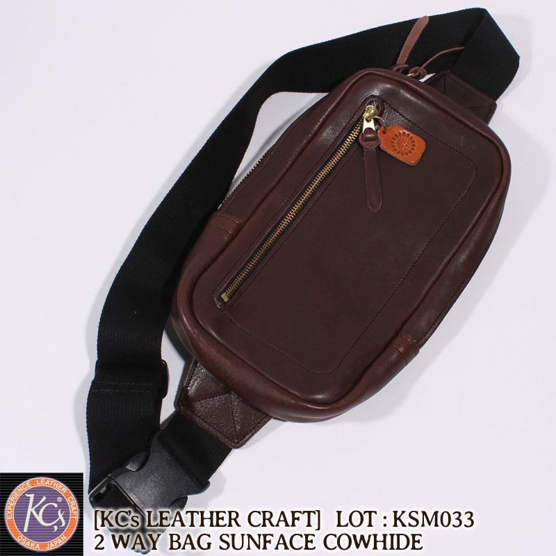 KC's LEATHER CRAFT 牛革ボディバッグ [KSM033] ケイシイズ ケーシーズ 2(ツー)ウェイバッグ サンフェイス1(ワン) カウハイド 牛革 バッグ かばん 鞄 肩掛け 2WAY ショルダーバッグ ウエストポーチ 本革 小物 日本製 国産 収納 メンズ レディース ギフト プレゼント