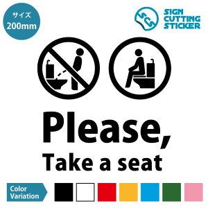 トイレ シール ステッカー 座って 英語 Please, Take a seat(洋式トイレに座って使用のお願い) ステッカー シール カッティングステッカー【200mmサイズ】 光沢タイプ・防水 耐水・屋外耐候3〜4