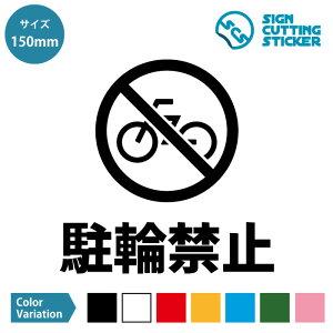 自転車 駐輪 禁止 シール ステッカー カッティングステッカー 光沢タイプ・防水 耐水・屋外耐候3〜4年