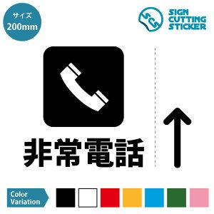 非常電話 案内 シール ステッカー (矢印付き) カッティングステッカー 光沢タイプ・防水 耐水・屋外耐候3〜4年