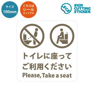 トイレ 座って お願い 耐水 シール ステッカー 【100mmサイズ】 洋式トイレの着座のお願い 標識 サイン日本語・英語タイプ 合成紙 ユポ