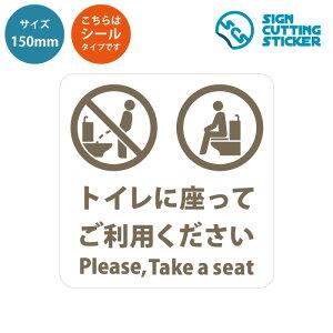 トイレ 座って お願い 耐水 シール ステッカー 【150mmサイズ】 洋式トイレの着座のお願い 標識 サイン日本語・英語タイプ 合成紙 ユポ
