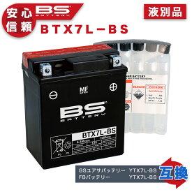 バリオス BSバッテリー BTX7L-BS バイク バイク用 バッテリー MFバッテリー メンテナンスフリー 液別 アグスタ 純正採用 メーカー 正規品 GS YUASA ユアサ 台湾 TAIWAN YTX7L-BS 古河 バッテリー FTX7L-BS 互換 1年保証付 ホーネット グラストラッカー