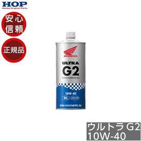 【 4本売り 在庫あり 】HONDA ホンダ バイク用 純正オイル ウルトラ G2 SL 10W-40 エンジンオイル 4サイクル 1L 4本売り 同梱不可