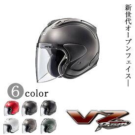 ARAI アライ ヘルメット VZ-Ram VAS-Zシールドシステム オープンフェイス バイク ヘルメット UVカットシールド ジェット メガネ スリット
