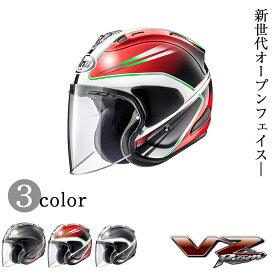 ARAI アライ ヘルメット VZ-Ram WEDGE デザイン VAS-Zシールドシステム オープンフェイス バイク ヘルメット UVカットシールド ジェット メガネ スリット