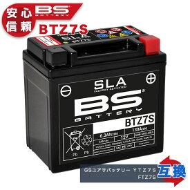 PCX JF28 KF12 BSバッテリー BTZ7S バイク バッテリー SLA MFバッテリー メンテナンスフリー 液入充電済み 完全密封 アグスタ 純正 正規品 GS ユアサ 台湾 YTZ7S TTZ7SL GT6B-3 FTZ7S 互換 ドラッグスター トリッカー SEROW