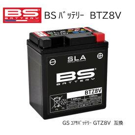 BSバッテリー バイク バッテリー BTZ8V SLA メンテナンスフリー 液入り 充電済み 完全密封 傾斜搭載可能 GS ユアサ YUASA GTZ8V 互換 YZF R25 MT25 R3 PCX 125 JF56 PCX 150 KF18 KF30