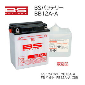 BSバッテリー バイク バッテリー BB12A-A DRY バッテリー 液別 開放式 GS ユアサ YUASA 台湾 TAIWAN YB12A-A 互換 ホーク スーパーホーク CBX400F インテグラ CB400FOUR XJ400 Z400FX